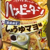 亀田製菓 ハッピーターン しょうゆマヨ味 食べてみました