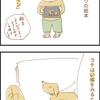 【マンガ】1歳半の娘が一番好きな絵本