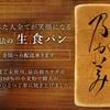 「卵アレルギーだって美味しいパン食べたい!」を叶えてくれる食パン専門店が浜松にOPEN!