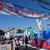 日本スリーデーマーチというウォーキングイベントへ。