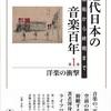近代日本の音楽百年 黒船から終戦まで 第1巻 洋楽の衝撃
