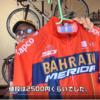 あの中華サイトから自転車ジャージを買ってみたぞ!