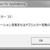 Seleniumbasicで突如Google Chromeが開けなくなったら…
