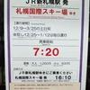 新札幌−札幌国際スキー場間バス運行