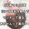 【子育て3日目】泣いて母乳を飲んでウンチして寝る。赤ちゃんって面白い!
