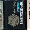 大学時代の読書について & 300記事達成!