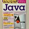 【Java 14リリース記念】『みんなのJava』を読んだ感想