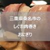 三重県桑名市に出張した際の飲みのシメでも活躍する「しぐれ肉巻きおにぎり」のご紹介