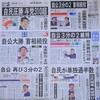 「安倍政治」への民意と選挙結果にズレ