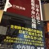 『日本占領と「敗戦革命」の危機』江崎道朗著ー6章から10章「昭和天皇の反撃」