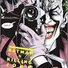 バットマン:キリングジョーク アラン・ムーアDCユニバース・ストーリーズ