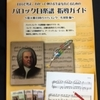 バロック白楽譜指導ガイド発売