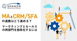 MAツールとSFA/CRMとの連携、どう進める?マーケティングとセールスの両部門を効率化するには
