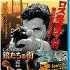 『L.A.大捜査線 狼たちの街』@シネマート新宿(18/12/09(sun)鑑賞)