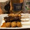 【グルメ】男の家飲み、久々に。iichiko長期熟成貯蔵酒と焼き鳥・日本一と猫?!(2019/1/20)