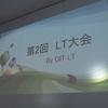 第二回大阪工業大学LT大会の報告