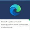 新Edgeブラウザを使ってみて驚いたこと