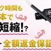 【リバイブラッシュ】目元バッチリ!まつげ美容液! その他 まつ毛美容液に関する5つの情報!!