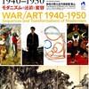 神奈川県立近代美術館で「戦争/美術1940-1950」を見る
