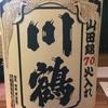 香川県 川鶴 山田錦70 火入れ 普通酒