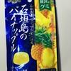 28日目 贅沢なグミ〔石垣島のパイナップル〕