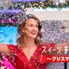 【NETFLIX】クリスマスづくし!『スイーツ・チャンピオン~クリスマス編~』感想