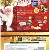 サンリオグループ×キリンビバレッジ共同企画|サンタからのクリスマスパーティーキャンペーン