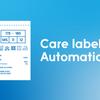 ケアラベル発行の完全自動化のアプローチと効果について