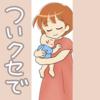 【育児あるある】何かを抱きかかえているとゆらゆらせずにいられない