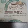 舌の定番お国柄 ③喫茶代