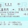 JR線・近鉄線の連絡乗車券