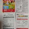 【5/26*5/27】サントリーほろよい いろいろ買うほど当たる!キャンペーン【レシ/はがき*web】
