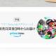 【7月20日更新】Nintendo Switch(ニンテンドースイッチ)入荷情報!AmazonでSplatoon 2同梱バージョンが先行注文できるぞ!