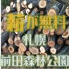 前田森林公園で伐採木の無料配布があります。北海道札幌市手稲区