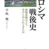 ヒロシマ、日本人の、この世界、劫火を