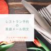 レストラン予約に使える英語のメール例文集〜アレルギーや好き嫌いもうまく伝わる〜