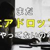 【Airdrop第6弾】10秒で参加できるエアドロップまとめ【2018年2月18日】
