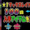 ★1マックスレイドバトル100回 入手アイテムを調査! #6【ポケモン剣盾 ポケモンソードシールド】