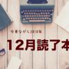 12月 読了した本:5冊