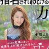 日本一売り上げるキャバ嬢の 指名され続ける力 小川 えり、楽天市場で激安なshopはコチラ