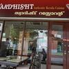 南インド料理が恋しくなって ~SWAADHISHT Authentic Kerala Cuisine編~