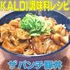 【家事ヤロウ】4/22 カルディ人気調味料☆激うま料理5品「ザパンチ豚バラ丼」作り方&お取り寄せ