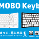 Androidタブレット(FireHD8)+外部キーボード(MOBO JIS配列折りたたみ式キーボード)で、ついにかな入力を実現。実に、快適だ。