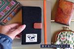 旅好きな女子に「旅するiPhoneケース」をオススメしようと思った5つの理由