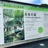 東京国立近代美術館の日本の家-1945年以降の建築と暮らし展に行ってきた