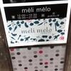 メリメロ(すすきの、札幌)ミシュラン☆:2018年1月25日・昼食
