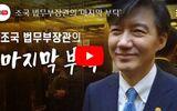 韓国法務部がチョグク法相の退任を壮大なBGM編集でUP⇒まるでスーパースターのミュージックビデオ