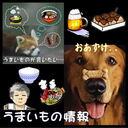 うまいもの情報/おすすめのお酒、フードの紹介