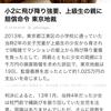 小学四年生が小学二年生に9階の屋上から飛び降り強要。東京都江東区