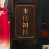 2018.12.6 JOHNNY'S King&Prince ISLAND 初日